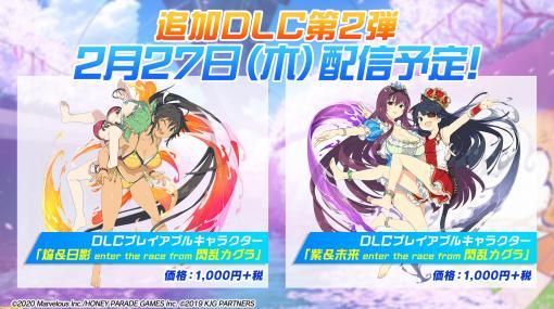 『神田川JET GIRLS』追加DLC第2弾が2月27日配信決定! キャラクターパス所有者は本日(2月14日)よりDL可能
