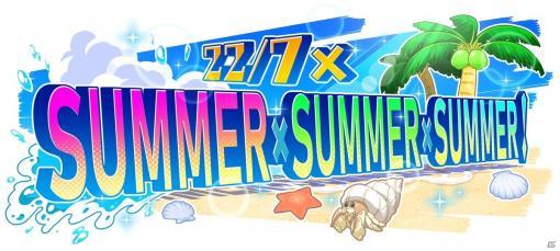 「22/7 音楽の時間」で水着イベント「22/7×SUMMER×SUMMER×SUMMER!」開催決定!
