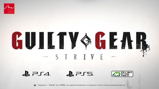 『ギルティギア ストライヴ』PS5での発売が正式発表!「レオ=ホワイトファング」&「名残雪」の参戦トレーラーも公開
