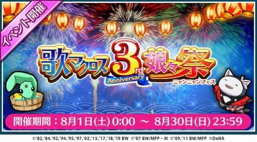 「歌マクロス」,無料で引ける★5確定ガチャなど3周年イベントが開催