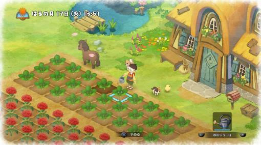 PS4版「ドラえもん のび太の牧場物語」が本日発売。ひみつ道具などが追加される無料アップデートと最新PVが公開