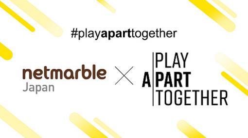 ネットマーブルジャパン,新型コロナウイルス感染防止啓発キャンペーン「#PlayApartTogether」に賛同