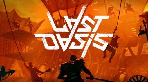 注目サバイバルMMO『Last Oasis』サーバーダウン状態続く―多数の負荷でログイン用サーバー障害発生中