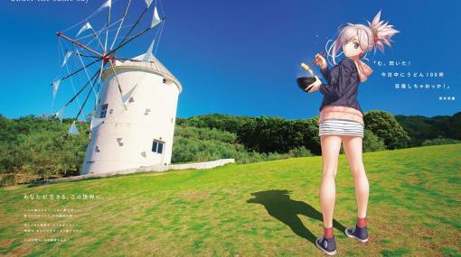香川県はうどんを頬張る宮本武蔵! 「FGO」5周年企画「under the same sky」にて中国・四国地方のデザインが公開鳥取砂丘を歩くニトクリスなども!