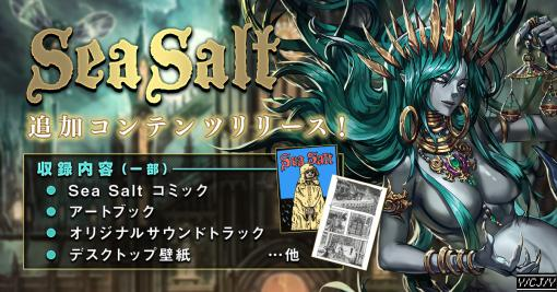 PC版「Sea Salt」の追加コンテンツが配信開始。限定コミックやサウンドトラック,アートブックなどが追加。ゲーム本編とのセットも配信