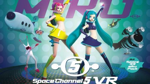 PS VR版「スペースチャンネル5 VR あらかた★ダンシングショー」追加DLC「スペース39mikuパック」が配信開始!