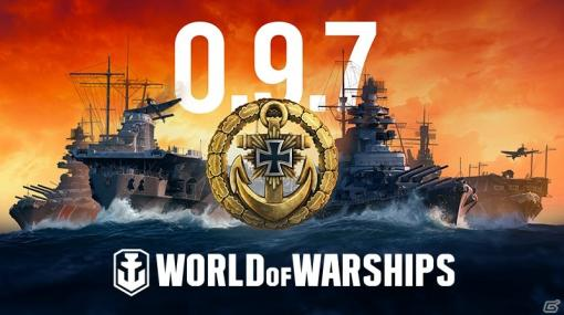 「World of Warships」ドイツ空母が正式リリース!ドイツ海軍史に触れられるコレクションや新たな3隻の艦艇が参戦