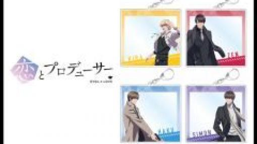 アニメ「恋とプロデューサー 〜EVOL×LOVE〜」のフォトフレーム風アクリルキーホルダーなどが登場。受注開始