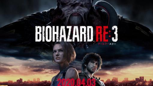『バイオハザード RE:3』が2020年4月3日に発売決定! 『プロジェクト レジスタンス』改め『バイオハザード レジスタンス』も収録【State of Play】