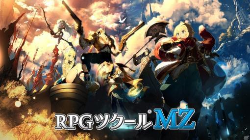 「RPGツクールMZ」のプレオーダーが開始!期間中は前作「RPGツクールMV」が無料で入手可能