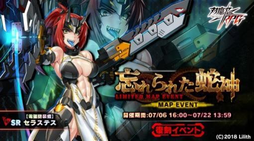 「対魔忍RPG」,復刻マップイベント「忘れられた蛇神」が本日より開催