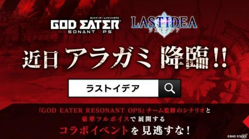 「ラストイデア」と「ゴッドイーター レゾナントオプス」のコラボが1月16日より開催!