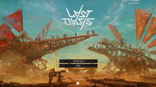MMOサバイバル「Last Oasis」、サーバーがパンクしプレイ困難な状況に現在、問題の修正に向けて対応中