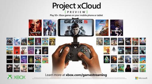 「Xbox Game Pass」とクラウドゲームサービス「Project xCloud」が9月に統合へ。スマホ/タブレットでも遊び放題