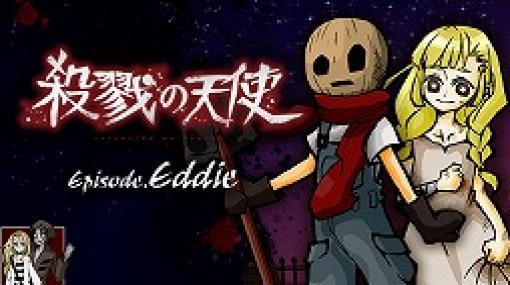 PLAYISM,ゲームマガジンの人気タイトル「被虐のノエル S9」「殺戮の天使 Episode.Eddie」をSteamでリリース