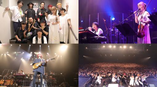 光田康典氏と豪華ミュージシャンによる『クロノ・クロス』20周年ライブが実現。白熱のライブの模様を詳細リポート