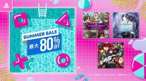 【PS Store】最大80%オフ『SUMMER SALE』開催!リメイク版「聖剣伝説3」20%OFF、「バイオRE:3」36%OFF、「海賊無双4」25%OFFなど