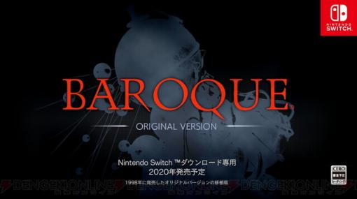 セガサターンの『バロック』超完全移植版がSwitchで発売決定!