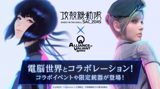 「AVA」,アニメ「攻殻機動隊 SAC_2045」とのコラボキャンペーンが本日より開催。草薙素子やトグサの武器が手に入るイベントを実施