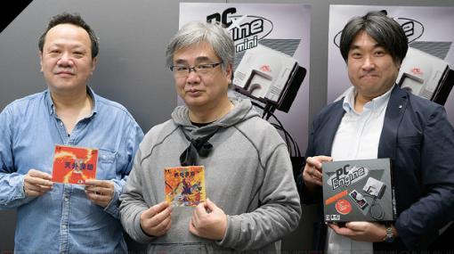"『PCエンジン mini』発売記念インタビュー""天外魔境II 卍MARU""編公開"