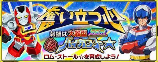 「スーパーロボット大戦X-Ω」,SSRバイカンフー★を入手できるイベントが開催