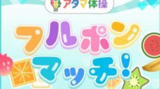 「大人ゲーム王国 for Yahoo! ゲーム かんたんゲーム」のラインナップにフルポンマッチ!が追加