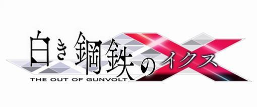 「白き鋼鉄のX THE OUT OF GUNVOLT」,イソラとRoRoのファンディスクが3月18日に発売決定