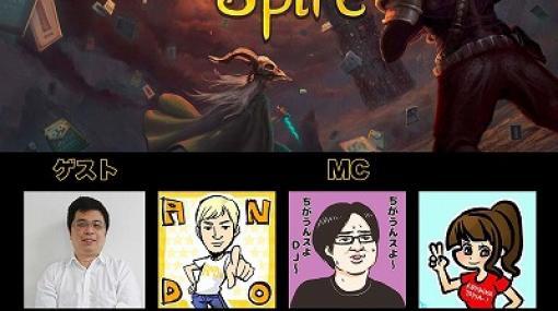 「シシララTV」で「Slay the Spire」のゲーム実況を6月15日21:00に開始