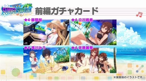 「22/7 音楽の時間」,初の水着イベント・22/7×SUMMER×SUMMER×SUMMER!が開催決定