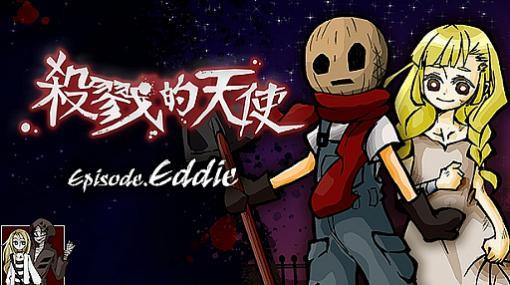 「殺戮の天使 Episode.Eddie」,Steamで中国語(繁体字)版の配信が開始