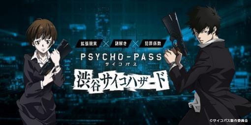 AR謎解きゲーム「PSYCHO-PASS サイコパス 渋谷サイコハザード」が営業を再開