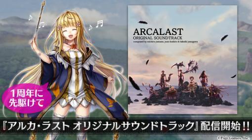 『アルカラスト』1周年記念オリジナルサントラ配信!