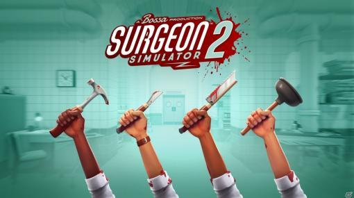 「Surgeon Simulator 2」のゲームプレイ・トレイラーがPC Gaming Show 2020で公開!日本語への対応も