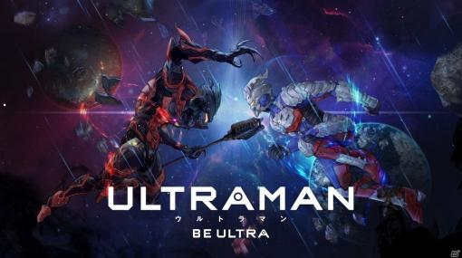 「ULTRAMAN:BE ULTRA」にULTRAMAN SUIT ZEROが登場!5対5のPvPコンテンツやオートPvPも実装