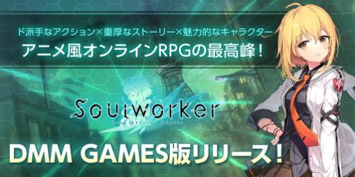 DMM GAMES版「ソウルワーカー」のサービスがスタート。初心者向けのキャラクター育成キャンペーンも