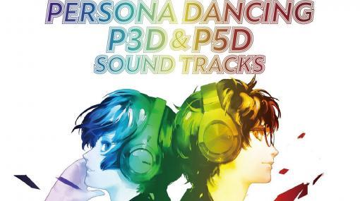 "『P3D』&『P5D』サントラ6月24日発売決定! 初回限定BOXは""Persona Show Case -史上最強の姉妹ゲンカ-""映像を収録!!"