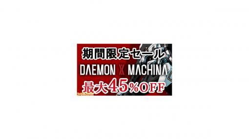 『デモンエクスマキナ』Switch版が45%OFF!! 追加DLCもお買い得となる期間限定セールが5月12日まで開催!