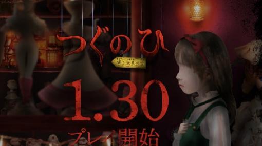 少女の日常を侵食していく恐怖―ホラーゲーム「つぐのひ~囁く玩具の家~」が1月30日にゲームマガジンでリリース