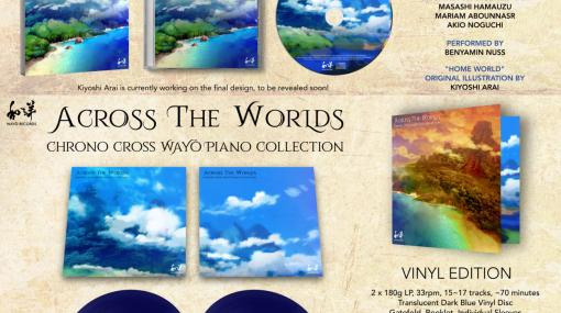 『クロノ・クロス』ピアノアレンジアルバムがクラウドファンディング実施中。発売は年末を予定