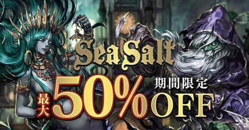 クトゥルフ神話モチーフのアクションストラテジー「Sea Salt」がお安く。Switch版50%オフ,PC版25%オフの「GWセール 2020」が開催中