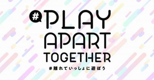 XFLAG,世界のゲーム事業者が提唱する「#PlayApartTogether」キャンペーンに賛同
