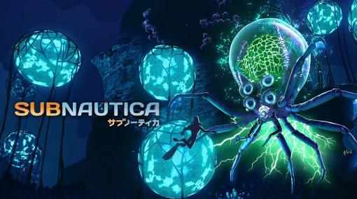 """サバイバルゲーム「Subnautica」の日本語版がPLAYISMにて本日リリース。実況者・キリンさんによる""""訛りトレイラー""""も合わせて公開"""