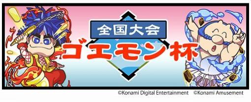 「麻雀格闘倶楽部Sp」,「がんばれゴエモン」とのコラボイベントがスタート