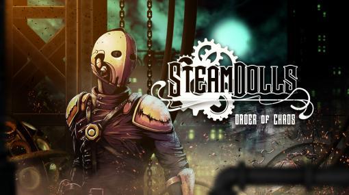「SteamDolls - Order Of Chaos」のKickstarterキャンペーンが開始。俳優のデヴィッド・ヘイター氏が主人公の声を務めるダークメトロイドヴァニア