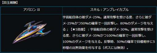 「STAR TREK エイリアン・ドメイン」,新宇宙船などが獲得できる新イベント開催中