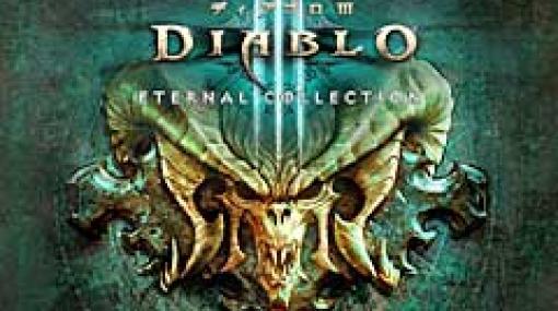 Switch版「ディアブロ III エターナルコレクション」が50%オフでセール中