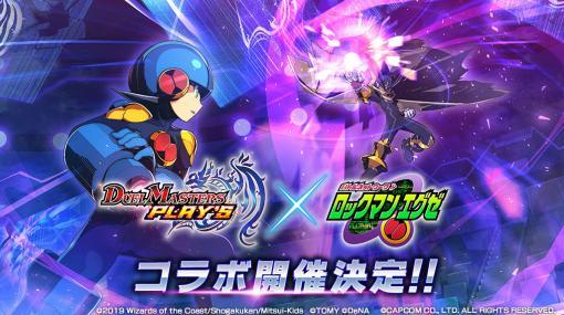 「デュエプレ」×「ロックマンエグゼ」コラボが7月28日にスタート。レジェンドバトルにロックマンとフォルテが登場