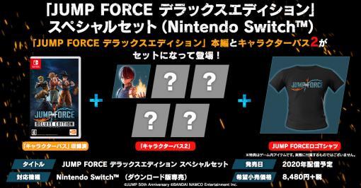 Switch「JUMP FORCE デラックスエディション」通常版のあらかじめDLが本日開始。本編+キャラクターパス2のスペシャルセットも発表