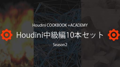 [お知らせ]「Houdini COOKBOOK +ACADEMY」Houdini中級編が10本セットで20%OFFにて販売開始(CGWORLD Online Tutorials) - ニュース