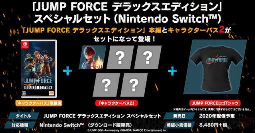 Switch版『ジャンプ フォース』通常版のあらかじめダウンロード開始